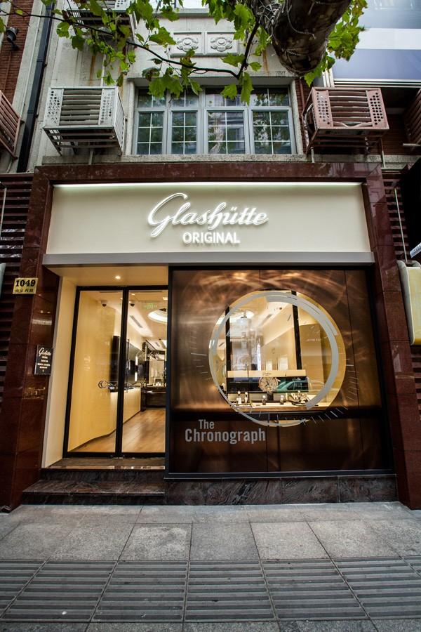 格拉苏蒂原创上海南京西路精品店盛大开业