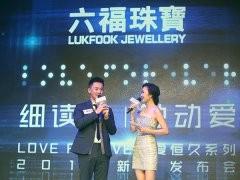 林峯与六福董事共同为「Love Forever爱恒久」系列新品揭幕