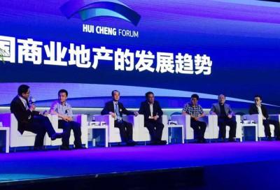中国珠宝地产资本湘江高峰论坛在长沙启幕