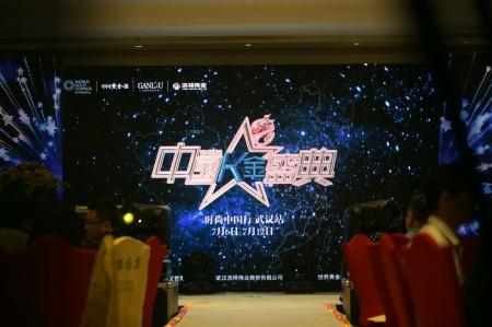 中国K金盛典—时尚中国行•武汉站,引领珠宝行业的时代变革