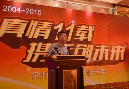 深圳黄金资讯集团十一周年庆典仪式完美落幕