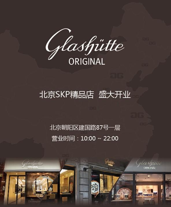 格拉苏蒂:北京SKP精品店隆重开业