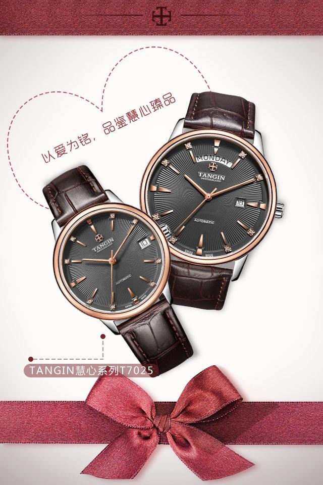 TANGIN天珺表慧心系列T7025对表 划出一道道璀璨的甜蜜闪光