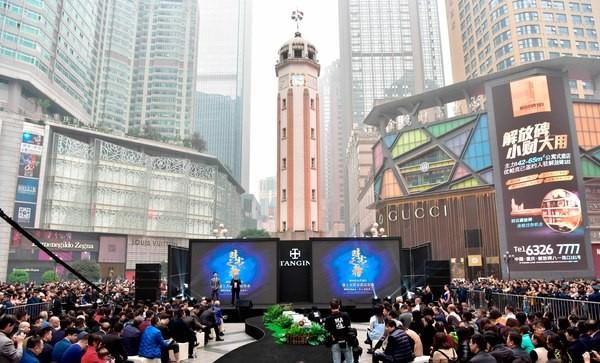 """瑞士天珺表""""时光之礼""""品牌发布会在""""山城""""重庆举行"""
