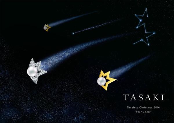 TASAKI 呈现全新comet plus系列 撒下漫天飞舞的璀璨光芒