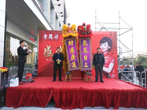 【图】老凤祥携同克拉于深圳布吉汇盛大开业