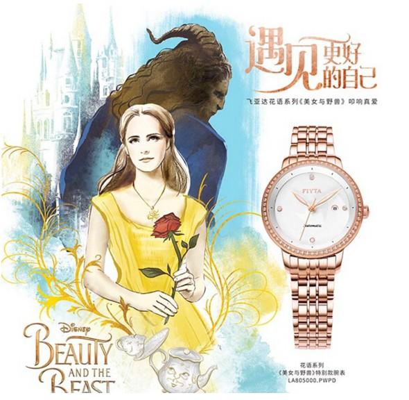 飞亚达将推出电影特别款珠宝腕表