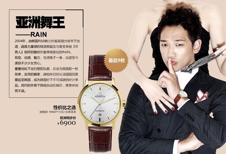 亚洲舞王 Rain戴什么手表